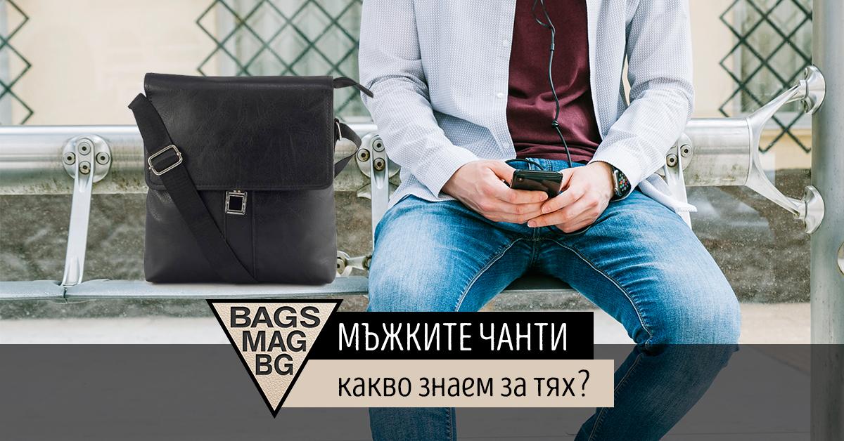 Мъжките чанти – какво знаем за тях?