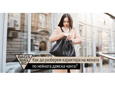 Как да разберем характера на жената по нейната дамска чанта