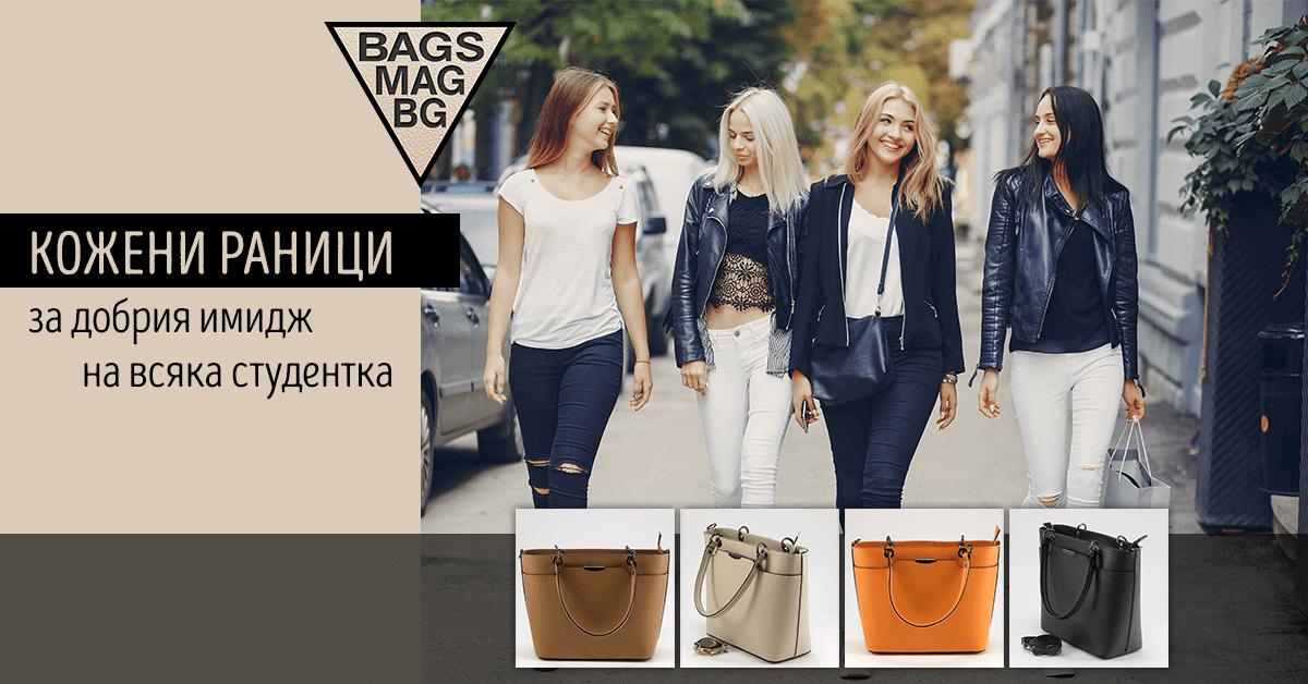 Дамски чанти естествена кожа за имидж на студентка, кожени чанти
